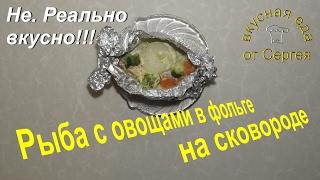 Рыба с овощами в фольге / Диетические вторые блюда / Закуски / Кулинария / Рецепты #ВкуснаяЕда