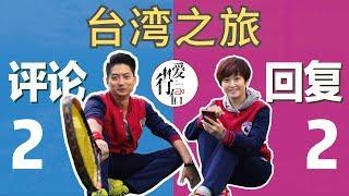 【台湾旅拍vlog--你评论 我回复】下集!Taiwan Tourism/vlog.Your Comments,I Reply. Next Episode