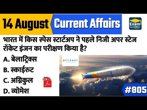14 August 2020 | Daily Current Affairs | Today Current Affairs #CurrentAffairs2020