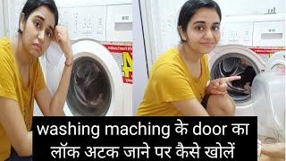Washing maching के door का lock अटक जाने पर कैसे खोलें|| How to  unlock stuck door||