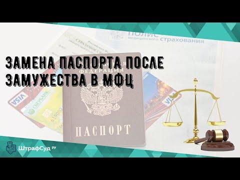Замена паспорта после замужества в МФЦ