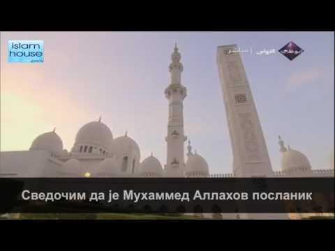 Адхан на српском језику 2