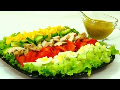 Кобб салат/Cobb Salad. Пошаговый видео рецепт.