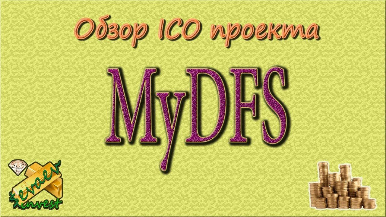 MYDFS
