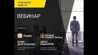 Cовместный вебинар компании Global Intellect Service и Poster состоялся 18 мая 2018