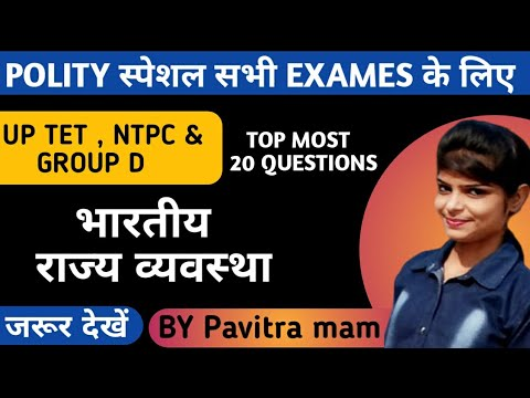 UP TET || GS MOST IMPORTANT QUESTIONS FOR RRB NTPC  BY Pavitra MAM