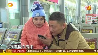 寻情记20171129期:彩云之南 瑶家女儿漫漫回家路超清版