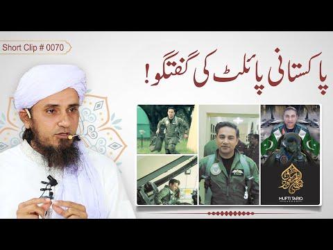 Pakistani Pilot Key Guftagu | Mufti Tariq Masood Sahib