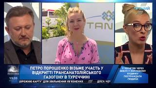 Олена Курбанова про візит Петра Порошенка у Туреччину на відкриття газопроводу TANAP