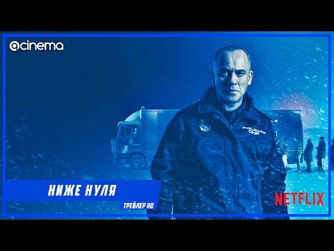 Ниже нуля ✔️ Русский трейлер (2021) | Netflix