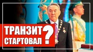 Срочно: Назарбаев решил сложить полномочия президента?
