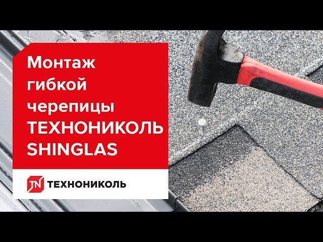 Монтаж гибкой черепицы ТЕХНОНИКОЛЬ SHINGLAS