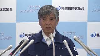 HTBニュース気象庁会見
