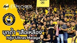 """Ari Football Explorer EP.11 บุกถ้ำ """"เสือเหลือง"""" สำรวจวัฒนธรรมการเชียร์กลุ่ม Ultras Malaya⚽📷🌏✈️"""