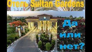 Отель Sultan Gardens испортился?
