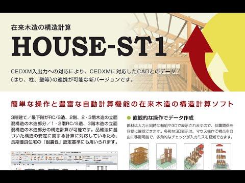 HOUSE-ST1 Ver.8 オンラインセミナー