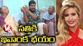 Bithiri Sathi Leaves Hyderabad | Satire On Ivanka Trump's Security