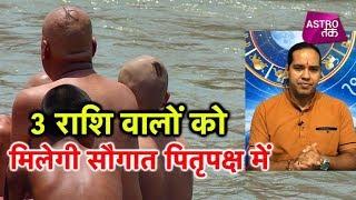3 राशिवालों को मिलेगी सौगात पितृपक्ष में | Acharya Sachin Shiromani | Astro Tak LIVE