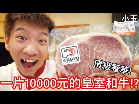 頂級奢華!一片台幣10000元的皇室和牛
