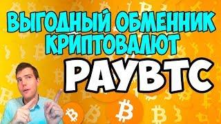 Выгодный обменник криптовалют - PayBTC (купить биткоин, эфириум, рипл, монеро, лайткоин и другие)