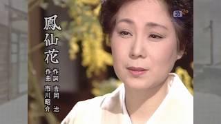 島倉千代子-鳳仙花