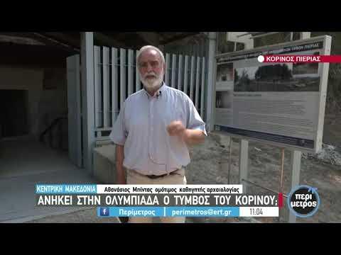 Αθ. Μπίντας: Ο τάφος της Ολυμπιάδας βρίσκεται στον Τύμβο του Κορινού Πιερίας   13/07/2021   ΕΡΤ