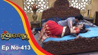 Nua Bohu   Full Ep 413   9th Nov 2018   Odia Serial - TarangTV