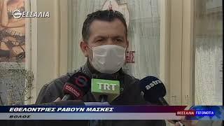 ΕΘΕΛΟΝΤΡΙΕΣ ΡΑΒΟΥΝ ΜΑΣΚΕΣ 03 04 2020