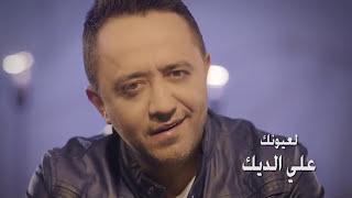 تحميل اغاني Ali Deek - La3younik   علي الديك - لعيونك MP3