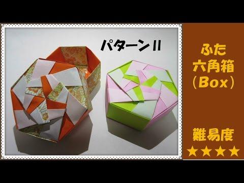 折り紙で作れる箱の作り方・折り方!ふた付き〜かわいい ...