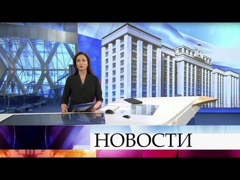 Выпуск новостей в 15:00 от 21.01.2020 видео