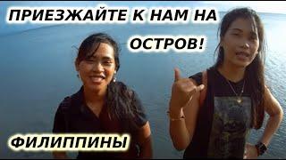 Филиппинки хотят вас и зовут к себе| Интервью с 2-мя девушками из Филиппин
