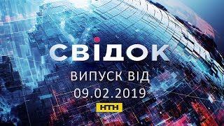Свідок НТН випуск 19:00 за 9 лютого 2019 року