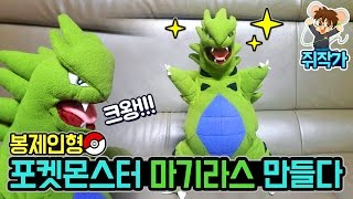 애버라스  - (포켓몬스터) - 포켓몬스터 인형 - 마기라스를 만들다!  Make a Pokemon Plush - Tyranitar  ポケットモンスタ ー  バンギラス ぬいぐるみを作った