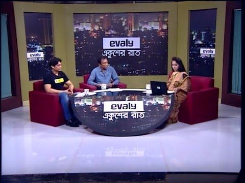 Ekusher Raat | একুশের রাত | বিষয়: করোনায় আমাদের চলচ্চিত্র ও ভবিষ্যত | 12 July 2021 | ETV Talk Show