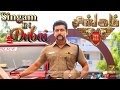 Suriya Singam 3 Promotion HD 1080 | Surya in Singam 3 Movie Promotion | Galleria Cinemas | 2017