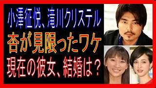 小澤征悦、滝川クリステル杏が見限ったワケ。現在の彼女、結婚は?
