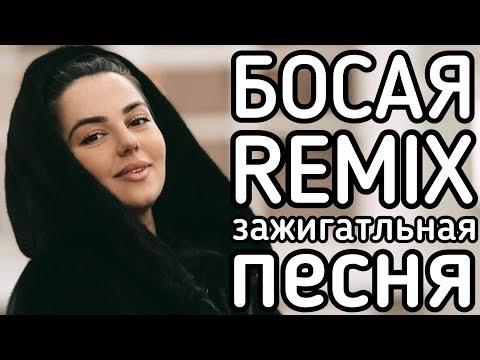 АНИ ВАРДАНЯН - БОСАЯ РЕМИКС 2МАШИ 2019 | Анивар - Босая REMIX Зажигательная Песня 2019