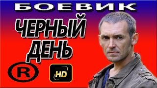 МУЖСКОЙ БОЕВИК Черный день Лучшие боевики 2017 Россия