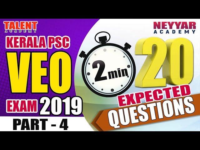 ഈ ചോദ്യങ്ങൾ പഠിക്കാതെ പോകരുത് | VEO | Expected Questions PART 4 | Talent Academy