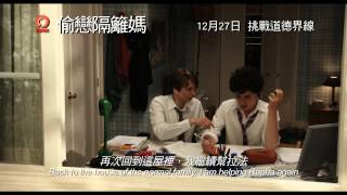 """偷戀隔籬媽  """"唞啖戲@D2 Place""""電影劇照1"""