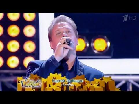 Сергей Любавин - Влади (Ээхх, Разгуляй! 2016, Новогодний Концерт)