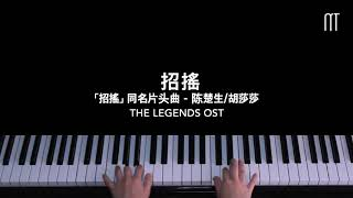 陈楚生/胡莎莎 – 招摇钢琴抒情版「招摇」同名片头曲 The Legends OST Piano Cover