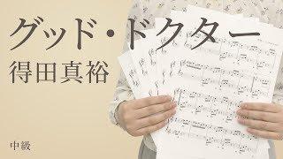 グッド・ドクター-電子楽譜カノン