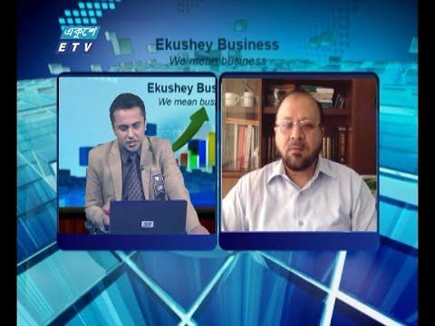 Ekushey Business || একুশে বিজনেস || আলোচক: মমিন উদ দৌলা, এমডি অ্যান্ড সিইও, ইয়ন গ্রুপ ||  Part 03 || 12 August 2020 || ETV Business