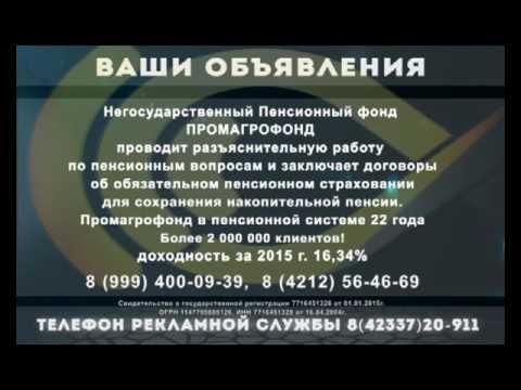 REK0022   НПФ ПРОМАГРОФОНД СЕНТЯБРЬ 2016