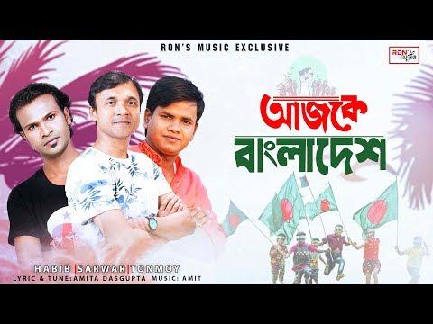 Ajke Bangladesh  | Prince Habib, Sarwar & Tonmoy | Lyrical Video | Bangla New Song 2018