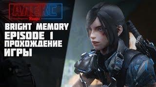 Bright Memory - Episode 1 - новый шутан, графика, экшен