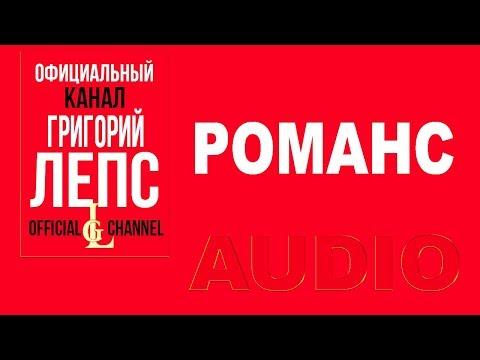 Григорий Лепс  - Романс  (Парус. Альбом 2004)