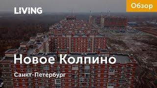 ЖК «Новое Колпино»: отзыв Тайного покупателя. «СПб-Реновация». Новостройки Санкт-Петербурга